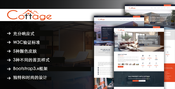 Bootstrap房屋交易中介HTML5模板适用手机端