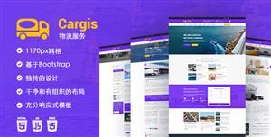 紫色Bootstrap搬家物流公司网站HTML模板