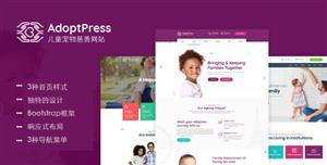 Bootstrap4孩子宠物收养网站HTML模板