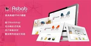 大气Bootstrap家具在线商城HTML5模板