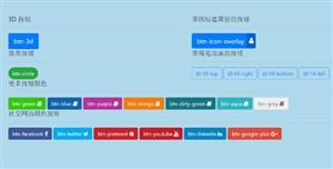 Bootstrap4美化按钮CSS3样式插件增强包