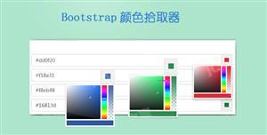 Bootstrap构造的jQuery颜色拾取器插件