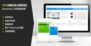 多色Bootstrap3网站导航菜单jQuery插件