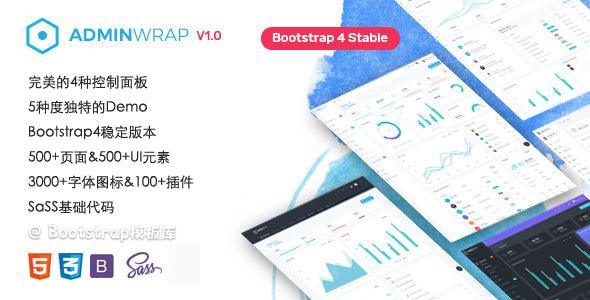 响应Bootstrap4后台框架HTML界面模板