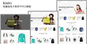 电商Bootstrap鞋服商城HTML5模板