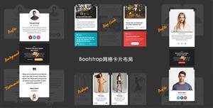 精美Bootstrap网格图文卡片布局插件