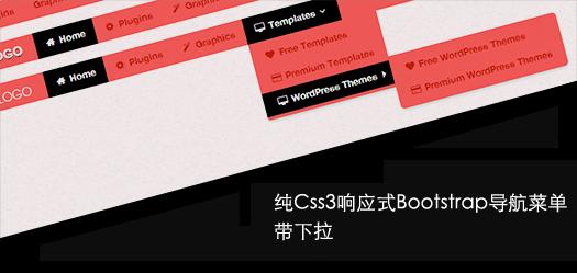 Bootstrap响应式CSS3网站下拉导航菜单插件