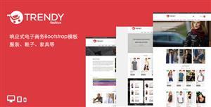 时尚Bootstrap服装鞋子电商HTML模板