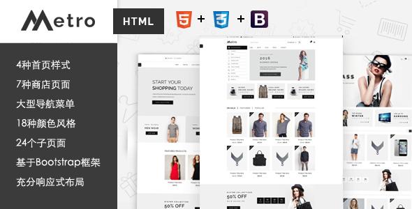 扁平化Bootstrap网上商城模板HTML界面