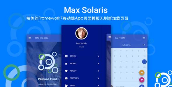 精美framework7框架手机移动端App模板