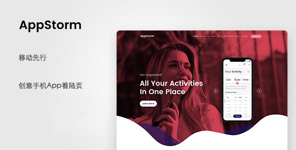 Bootstrap4创意App着陆页移动先行视差模板