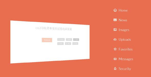 6种导航菜单倾斜CSS3过渡3D效果