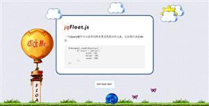 jQuery网页背景云朵气球浮动插件