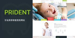 Bootstrap牙齿美容矫正医院网站模板