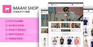 Bootstrap粉色服装商城响应式模板