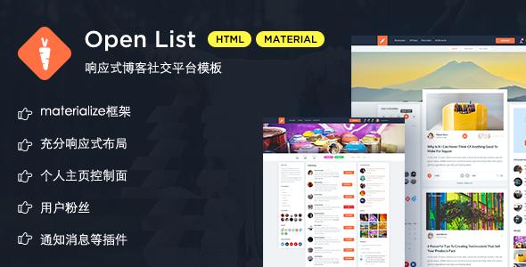 材料设计博客社交网站前端Html5模板