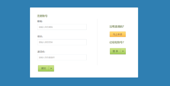 简洁大方的登录和注册表单页面