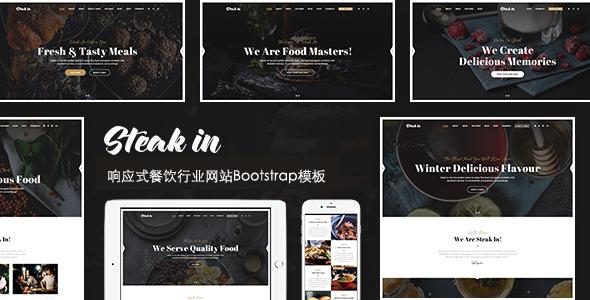 Bootstrap西餐厅酒吧网站HTML5模板