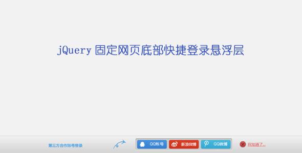 jQuery固定网页底部快捷登录层