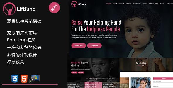 Bootstrap慈善捐款机构网站模板