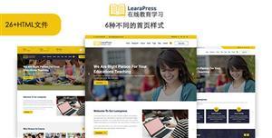 Bootstrap在线教育课程HTML5模板