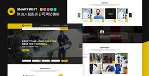 Bootstrap除虫灭鼠服务公司网站模板