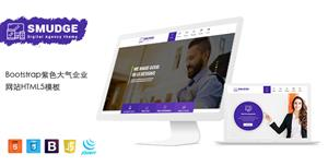 Bootstrap紫色大气企业网站HTML5模板