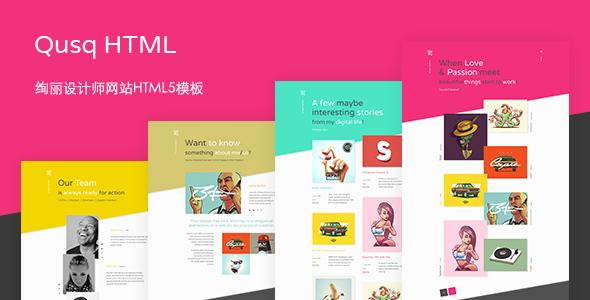 绚丽设计师网站响应式HTML5模板