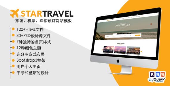 Bootstrap旅游机票宾馆预订网站模板