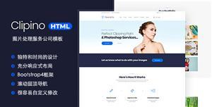 Bootstrap图片处理PS服务公司网站模板
