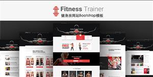 大气Boostrap健身房网站Html5模板