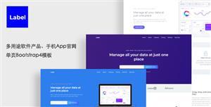 Bootstrap4软件App产品官网单页模板