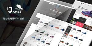 Bootstrap运动鞋商城前端HTML界面