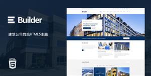 大气扁平Bootstrap建筑公司网站模板