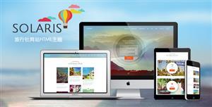 响应式旅行社网站HTML5模板