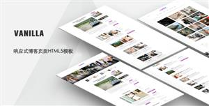 Bootstrap博客页面主题模板粉色