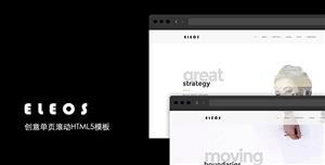 响应式创意单页滚动HTML5模板