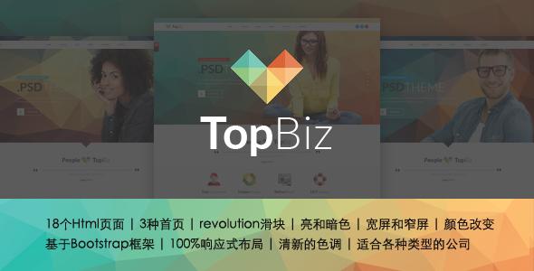 Bootstrap优美的公司网站HTML模板