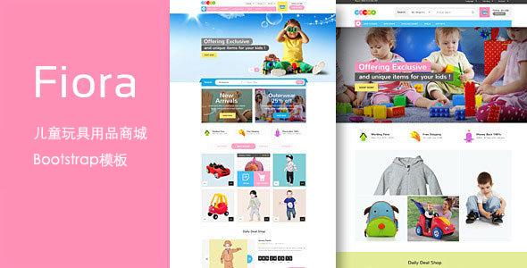 Bootstrap粉蓝儿童用品玩具商城模板
