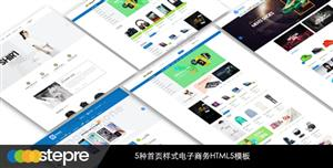Bootstrap电子商务模板5种首页布局