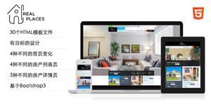 响应式房产中介交易Bootstrap模板