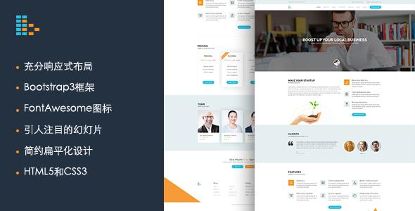 大气Bootstrap3企业网站模板扁平设计