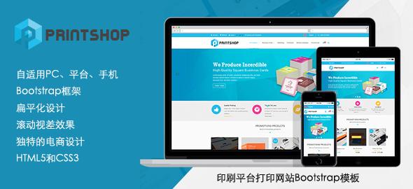 Bootstrap名片印刷平台模板门户网站