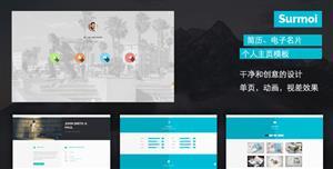 创意Bootstrap个人简历主页模板动画