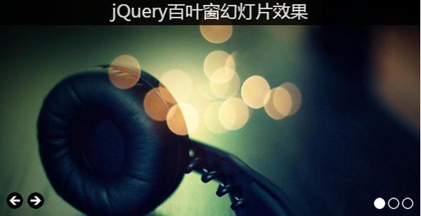 jQuery图片切换百叶窗效果