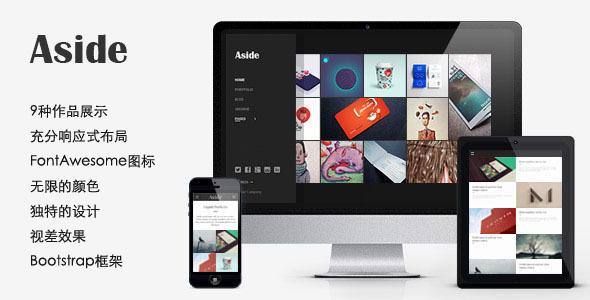 Bootstrap创意设计作品网站模板