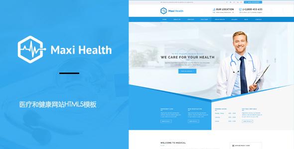 Bootstrap医疗和健康行业蓝色模板