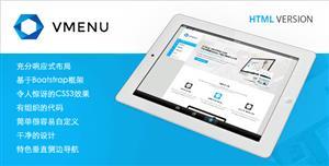 响应式Bootstrap垂直导航企业网站模板