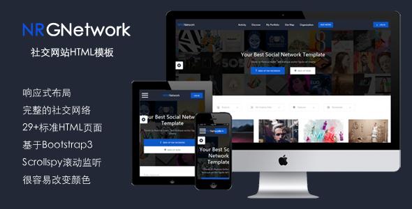 Bootstrap社交网站社区HTML模板