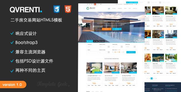 响应式二手房交易Bootstrap网站模板